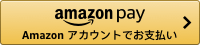 Amazonでお支払い